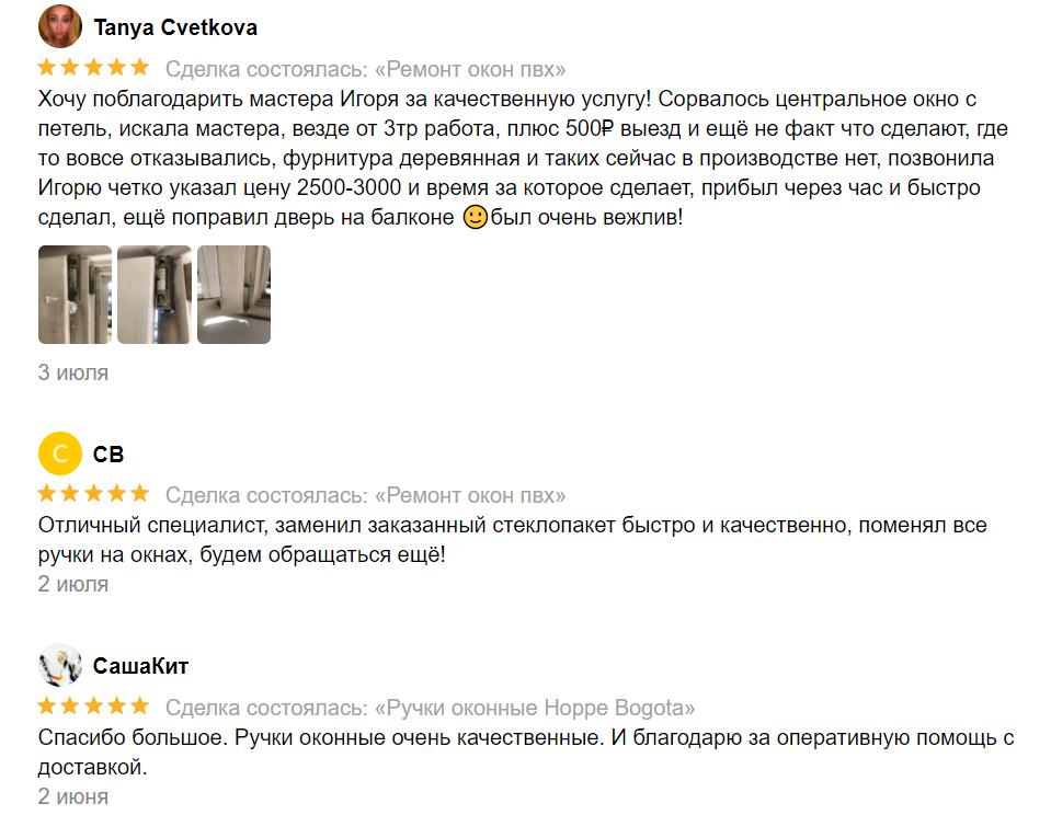 Отзывы клиентов мастера на «Авито Услуги»