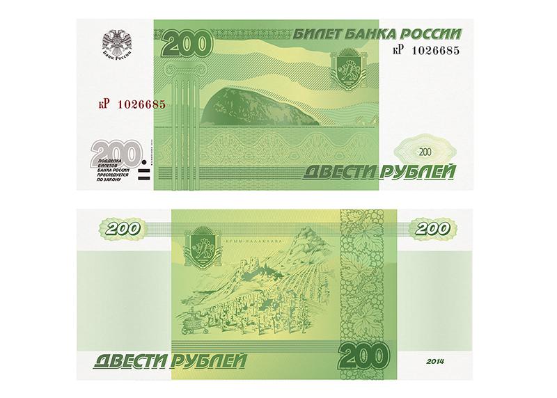 Купюра в 200 руб с видами Крыма и крымских виноградников.