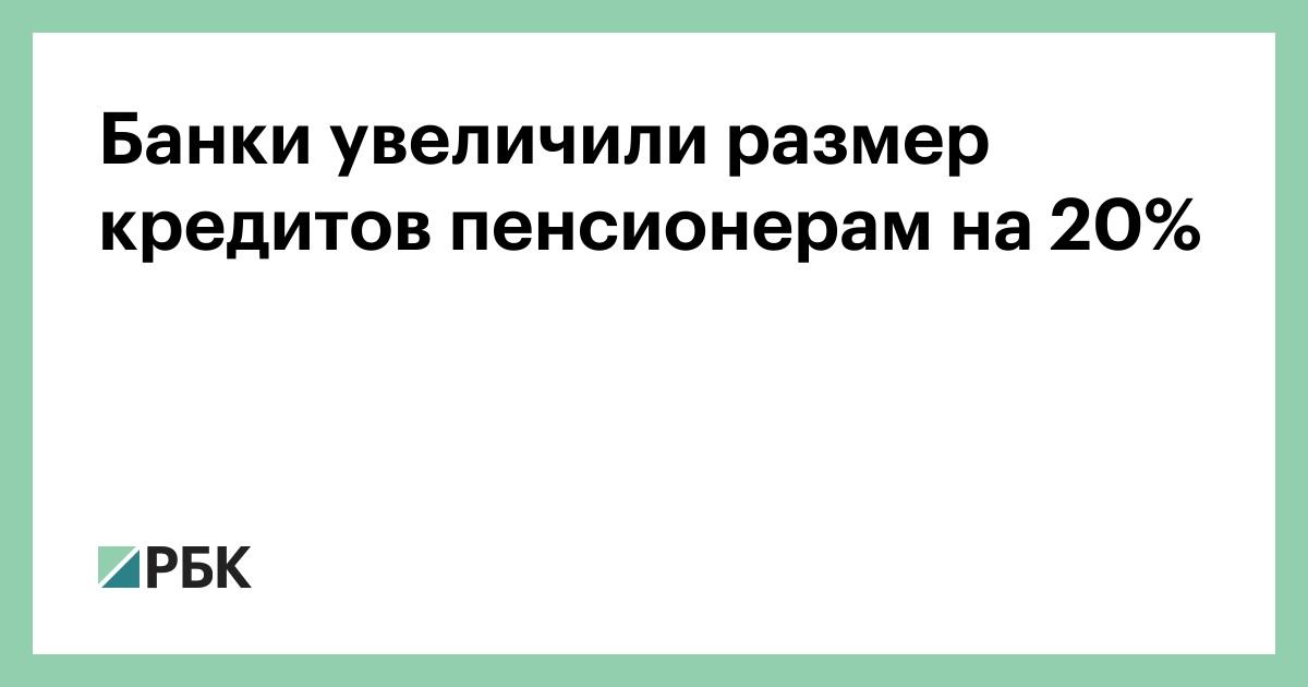 мкб банк кредит пенсионерам