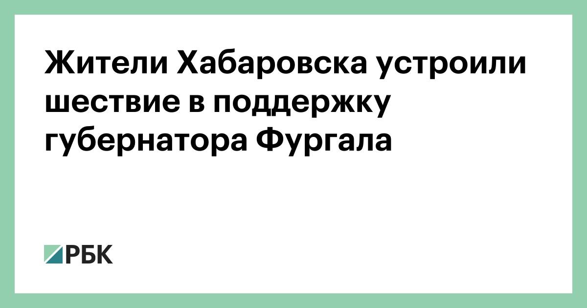 Жители Хабаровска устроили шествие вподдержку губернатора Фургала