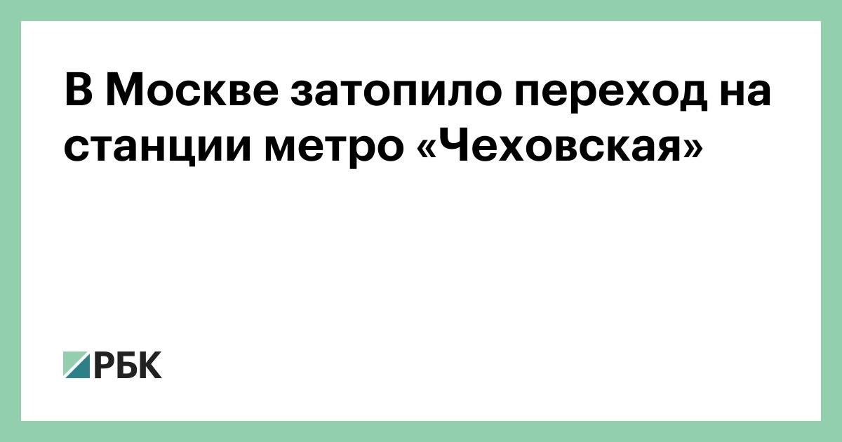 В Москве затопило переход на станции метро «Чеховская»