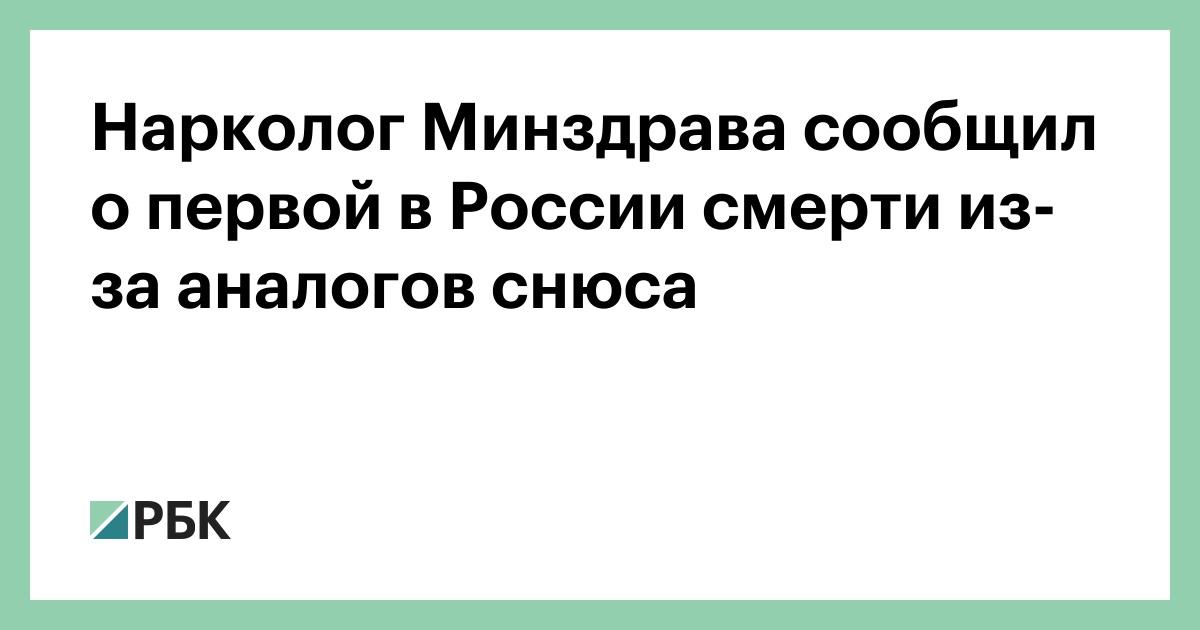 Нарколог Минздрава сообщил о первой в России смерти из-за аналогов снюса
