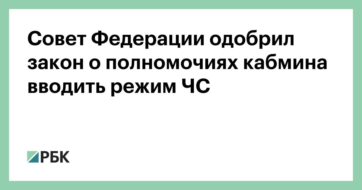 Совет Федерации одобрил закон о полномочиях кабмина вводить режим ЧС