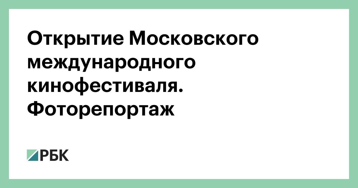 Открытие Московского международного кинофестиваля. Фоторепортаж