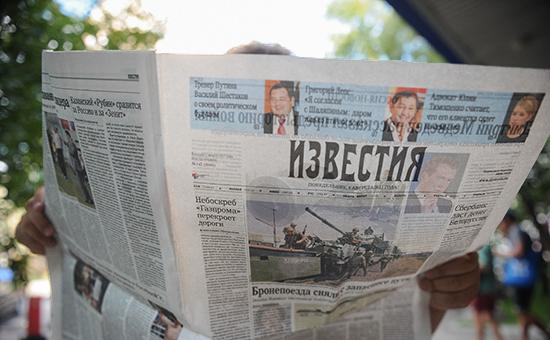 Чтение газеты «Известия» наодной изулиц столицы