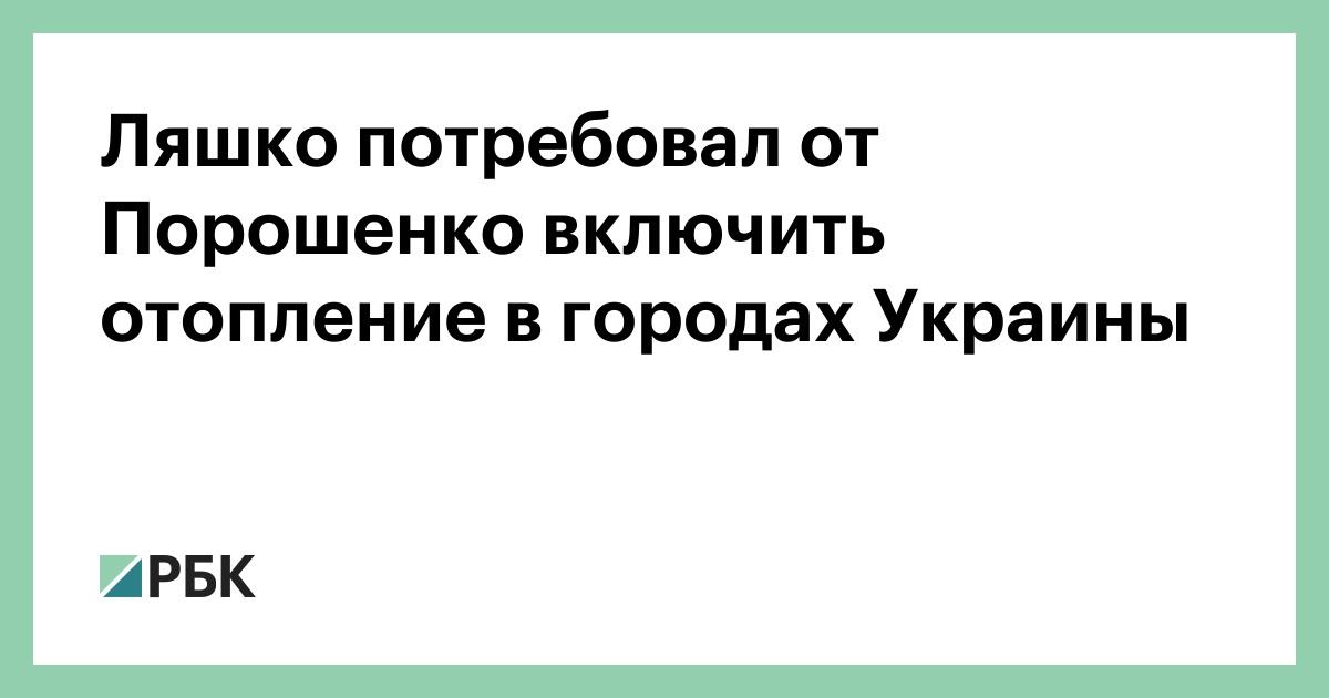 Ляшко потребовал от Порошенко включить отопление в городах Украины