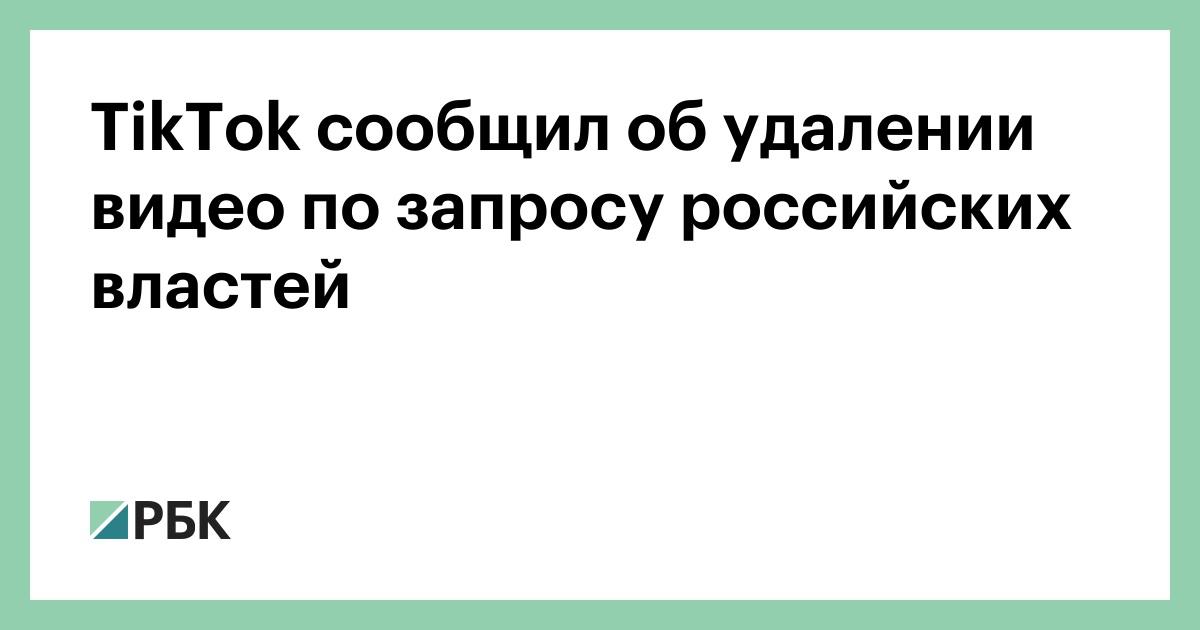 TikTok сообщил об удалении видео по запросу российских властей
