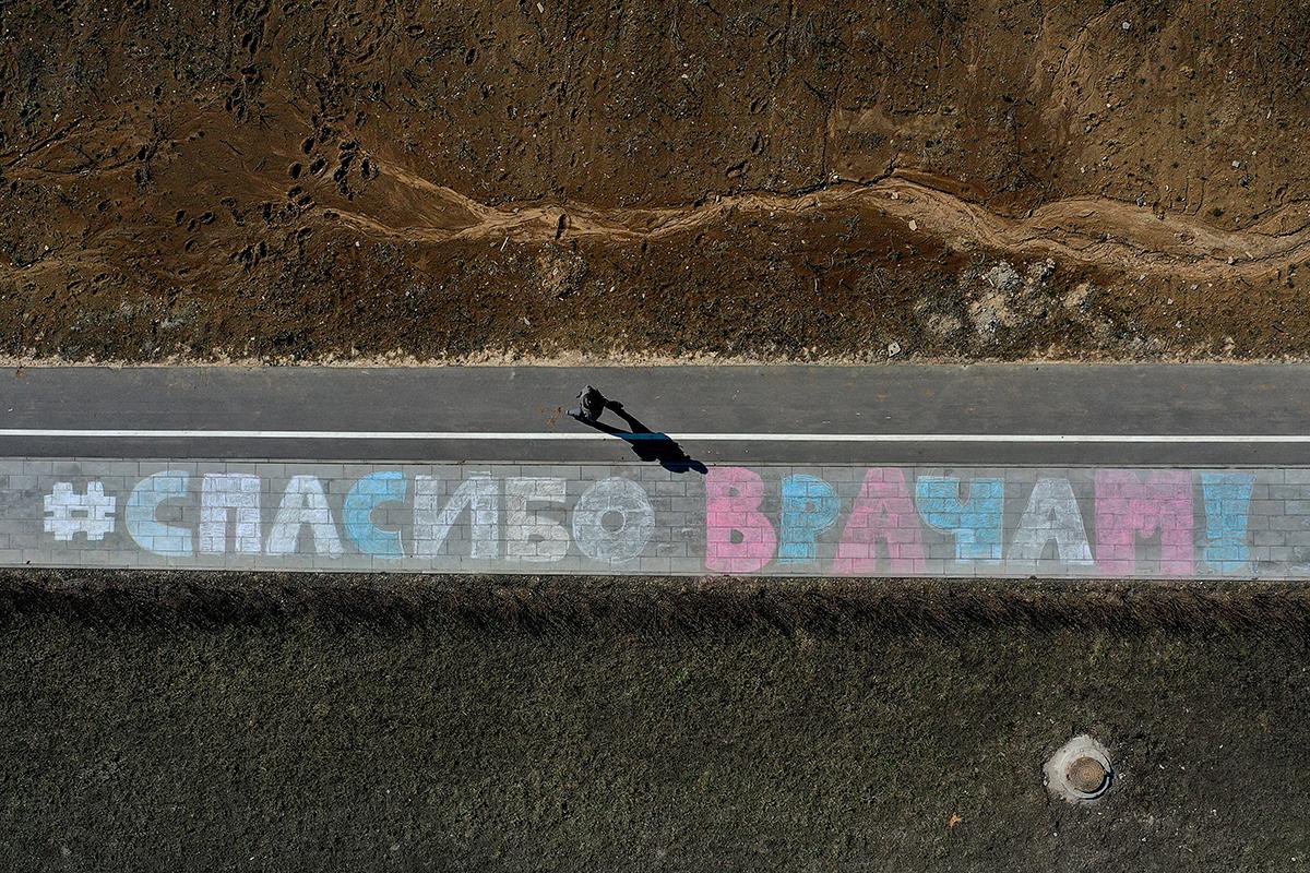 Надпись на асфальте «#Спасибо врачам!», созданная активистами Общероссийского народного фронта (ОНФ), напротив многопрофильного медицинского центра «Новомосковский», куда госпитализируют пациентов с подозрением на коронавирус COVID-19
