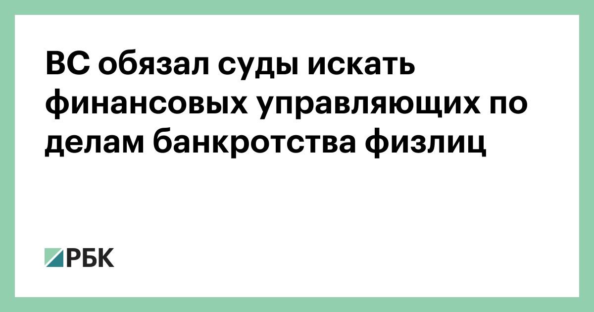 банкротство физических лиц в новосибирске 2020