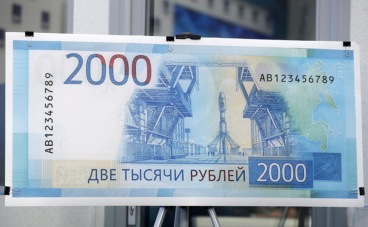 Презентация купюры достоинством 2 тыс. руб.