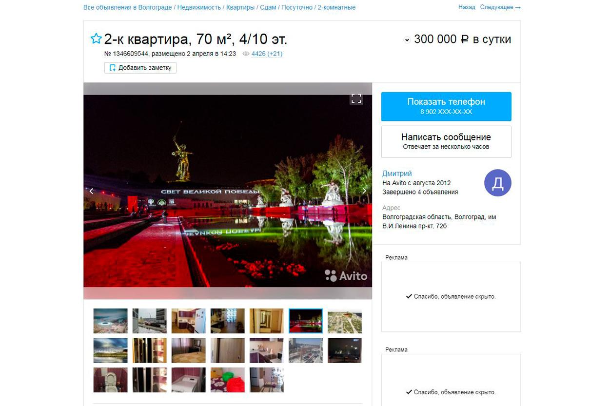 В Волгограде предлагается в аренду за 300 тыс. руб. в день  (около 9 млн руб. в месяц) «двушка» площадью 70 кв. м. Высокая цена обусловлена близостью к «Волгоград Арене»: стадион находится всего в 50м от дома, где сдается квартира