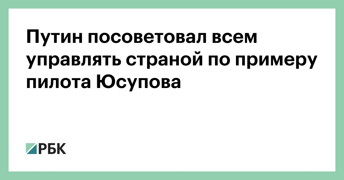 Путин посоветовал всем управлять страной по примеру пилота Юсупова