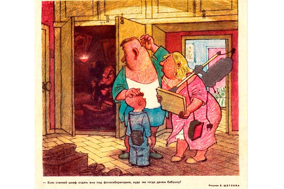 Выпуск журнала от 29 октября 1966 года