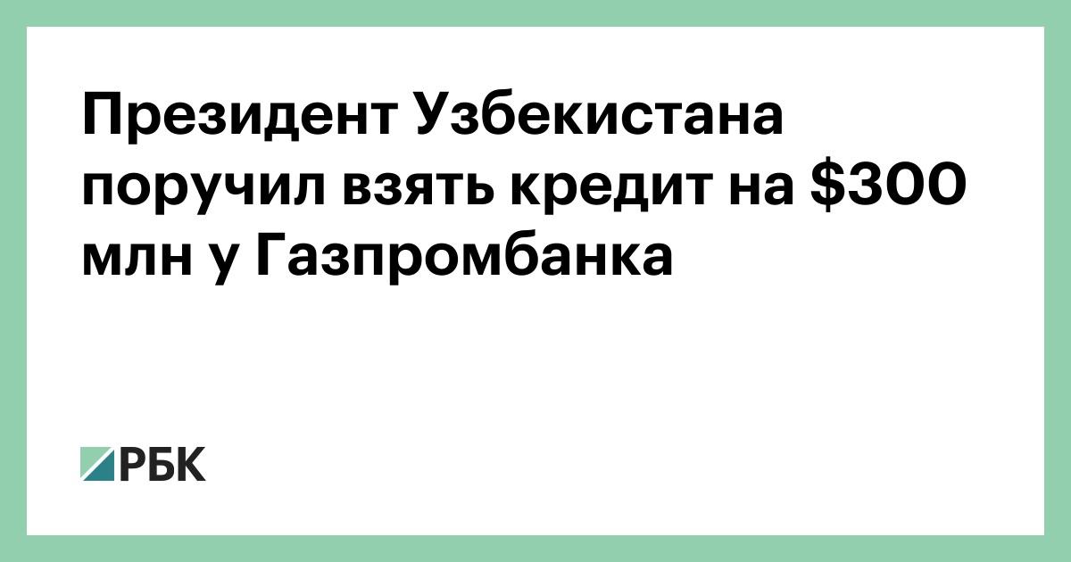газпромбанк кредит на развитие бизнеса