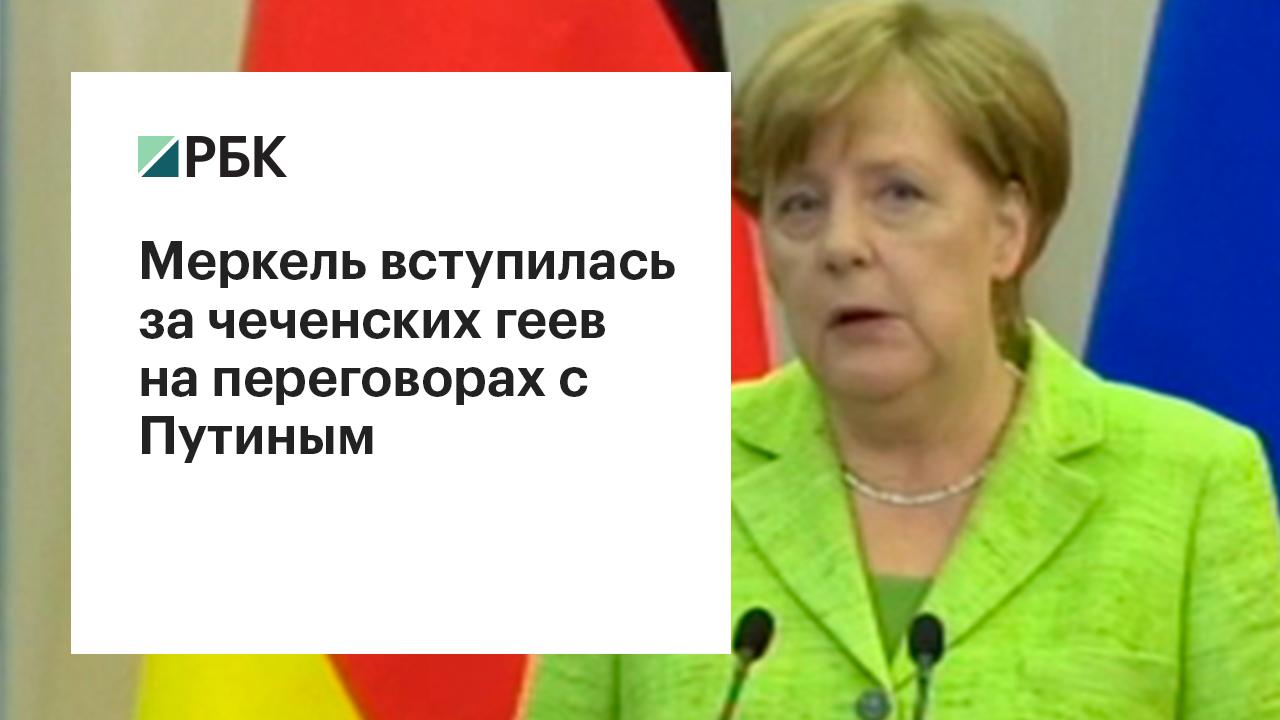 Меркель вступилась за чеченских геев на переговорах с Путиным