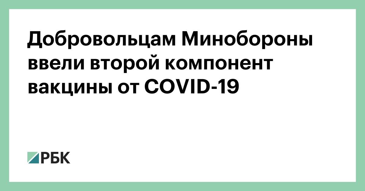 Добровольцам Минобороны ввели второй компонент вакцины от COVID-19