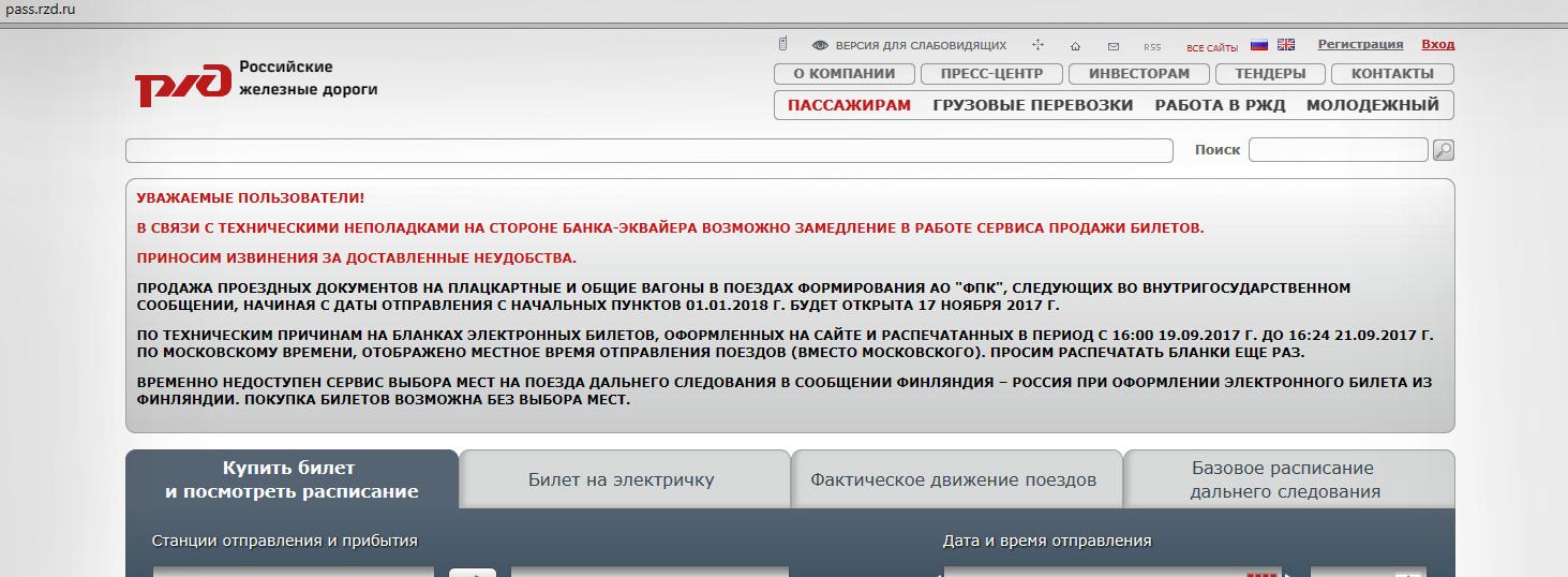 Фото:скриншот сайта РЖД
