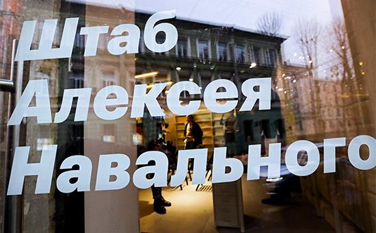 У здания предвыборного штаба Алексея Навального в Санкт-Петербурге