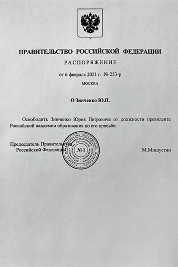 Фото:Российская академия образования