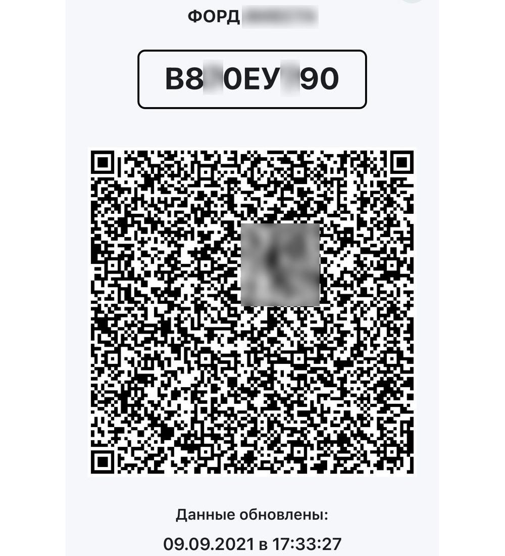 Так выглядит QR-код, который можно предъявить инспекторам вместо СТС