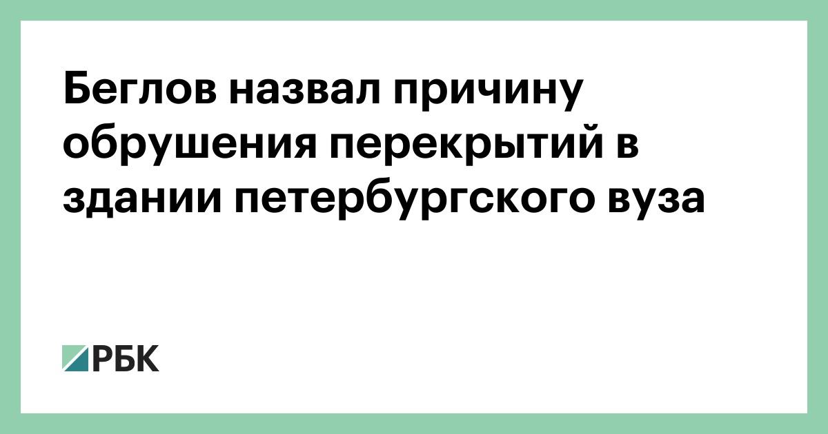 Беглов назвал причину обрушения перекрытий в здании петербургского вуза