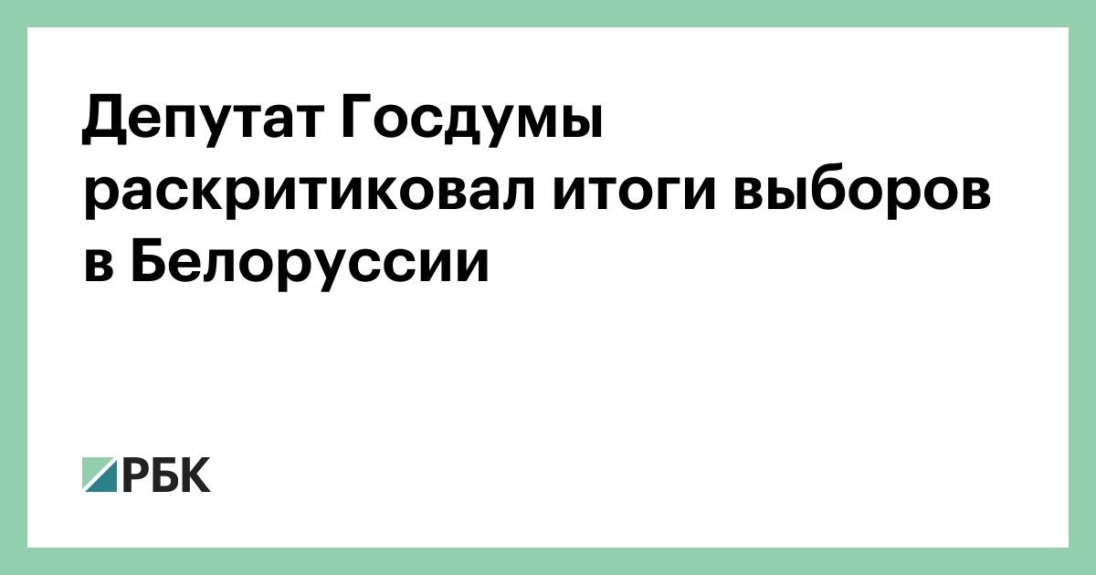 Депутат Госдумы раскритиковал итоги выборов в Белоруссии