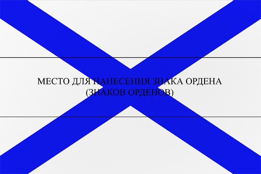 Орденский военно-морской флаг