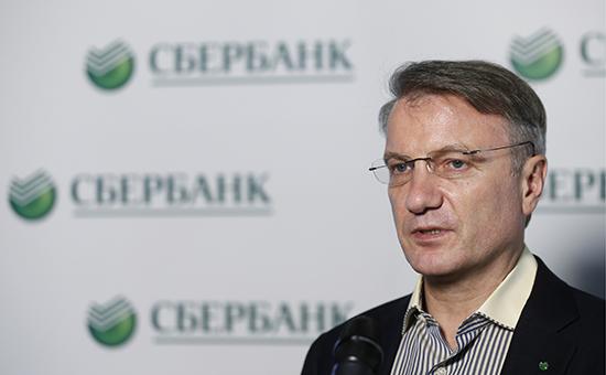 Глава Сбербанка Герман Греф во время брифинга по итогам заседания наблюдательного совета Сбербанка России