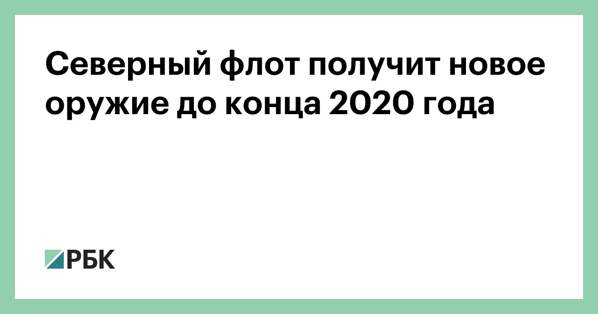 Северный флот получит новое оружие до конца 2020 года