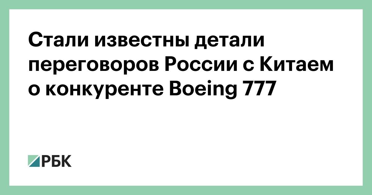 Стали известны детали переговоров России с Китаем о конкуренте Boeing 777