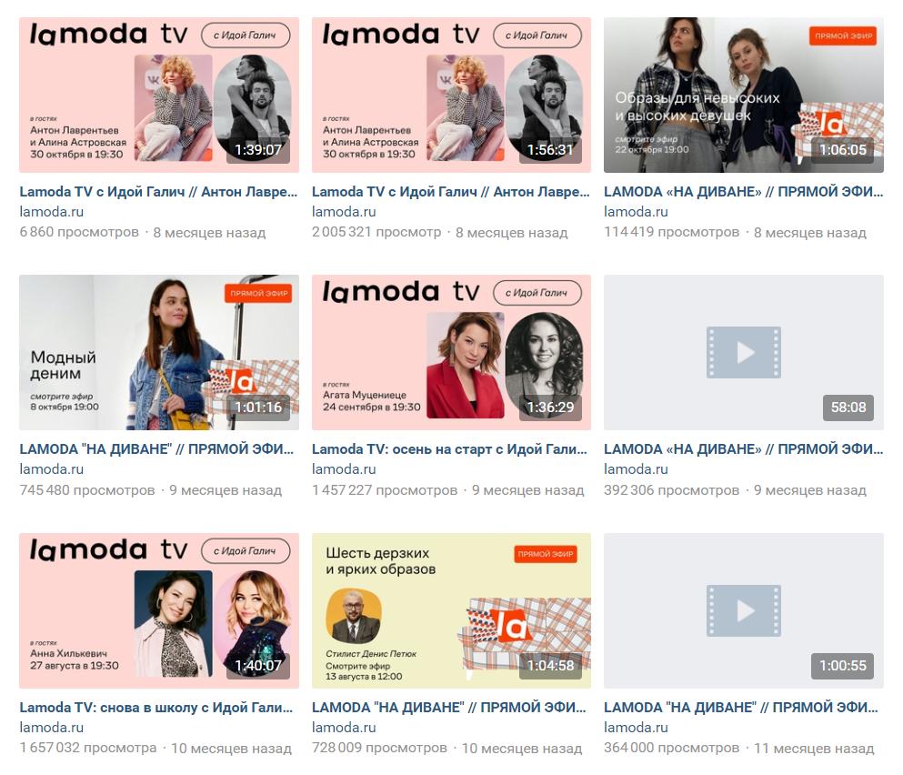 Видеозаписи lamoda.ru