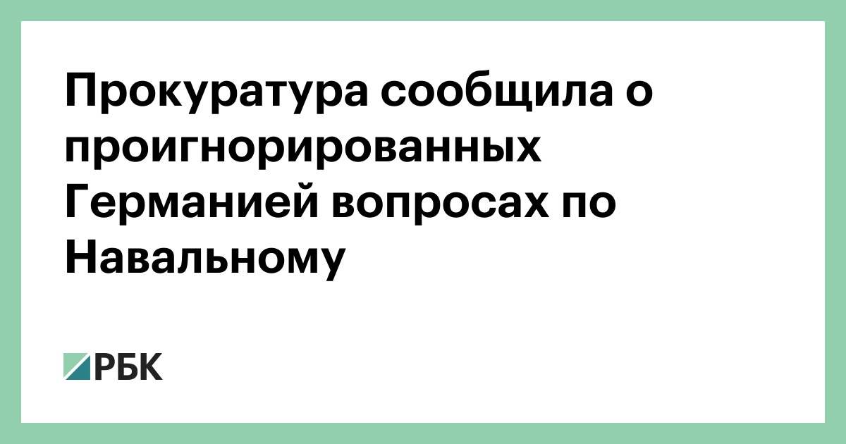 Прокуратура сообщила о проигнорированных Германией вопросах по Навальному