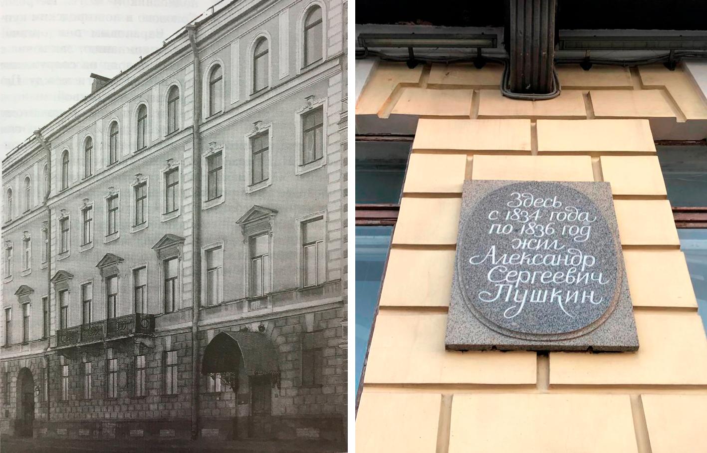 Слева: изображение фасада дома из книги «Набережная Кутузова», «Центрполиграф» / «МиМ-Дельта», 2003г. Справа: мемориальная доска (фото автора)