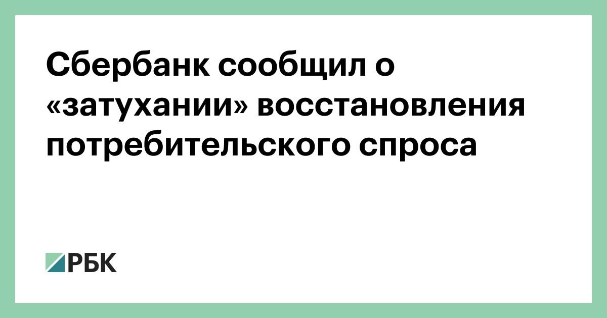 Сбербанк сообщил о «затухании» восстановления потребительского спроса