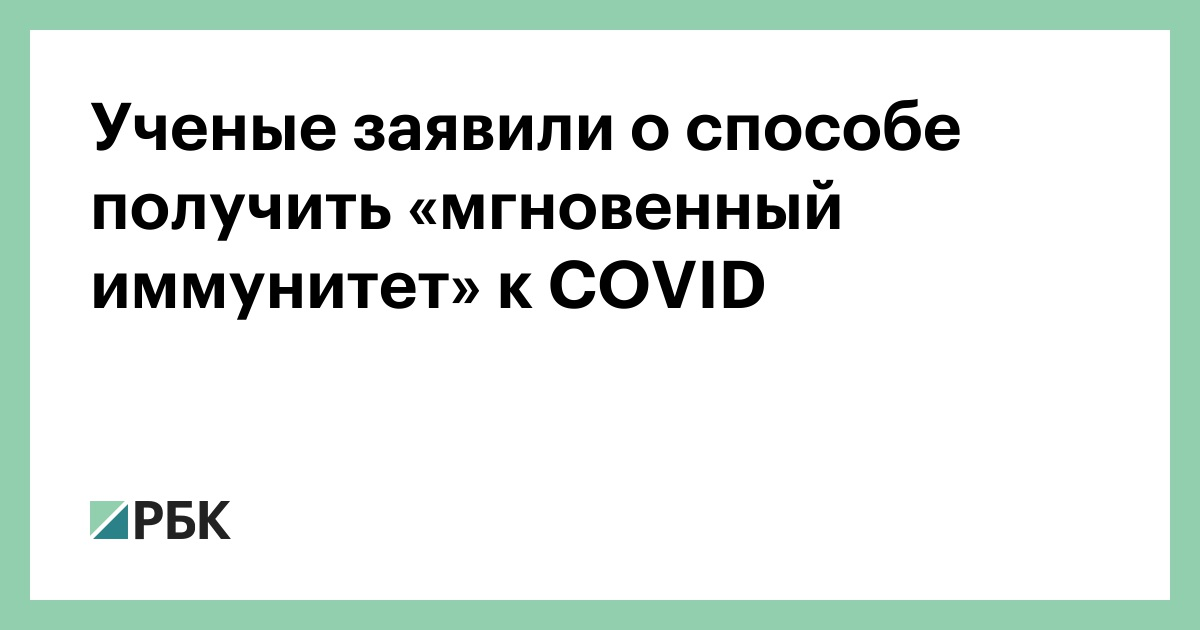 Ученые заявили о способе получить «мгновенный иммунитет» к COVID :: Общество :: РБК