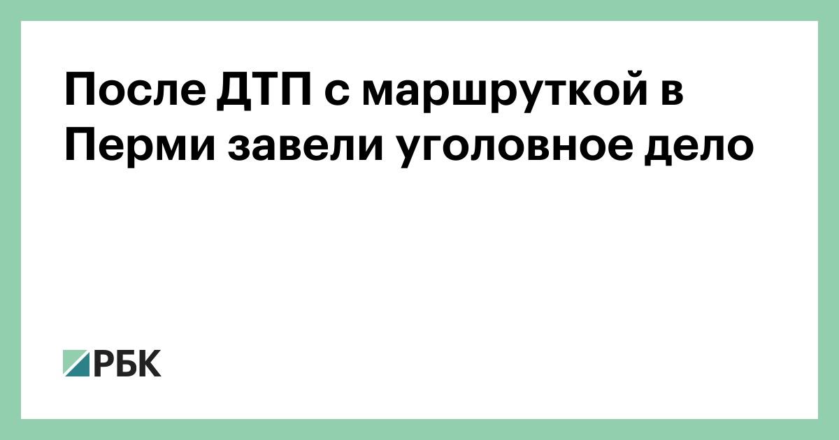 После ДТП с маршруткой в Перми завели уголовное дело
