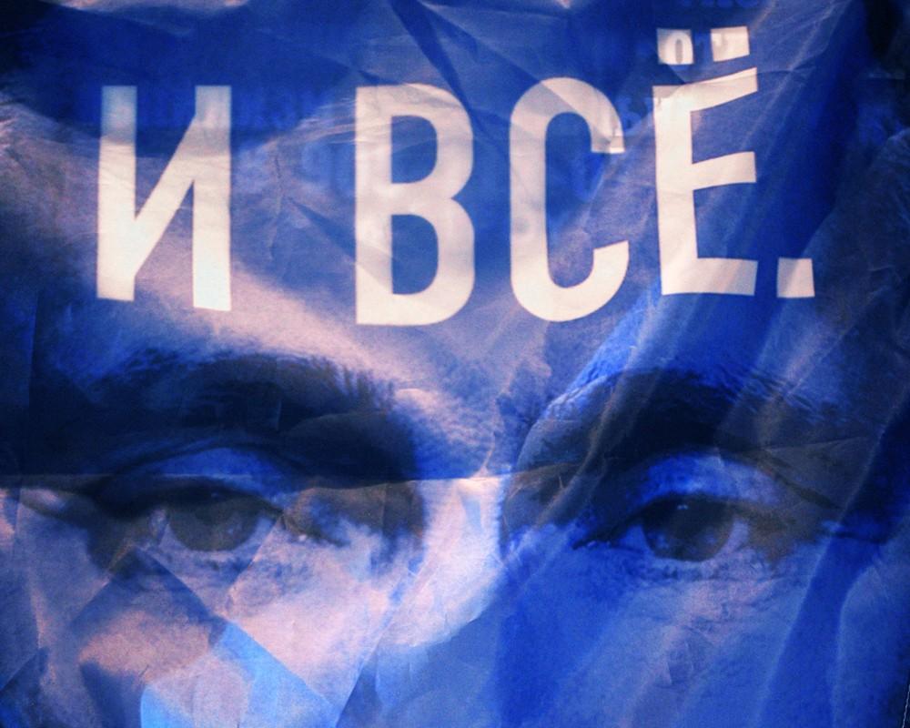 Один из плакатов автопробега в поддержку президента РФ Владимира Путина
