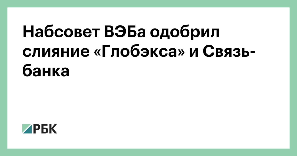 глобэкс кредит краснодар номер телефона