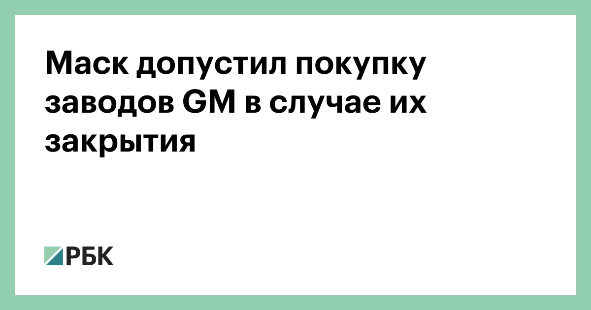 Mask permitió la compra de plantas de GM en caso de su cierre :: Business :: RBC