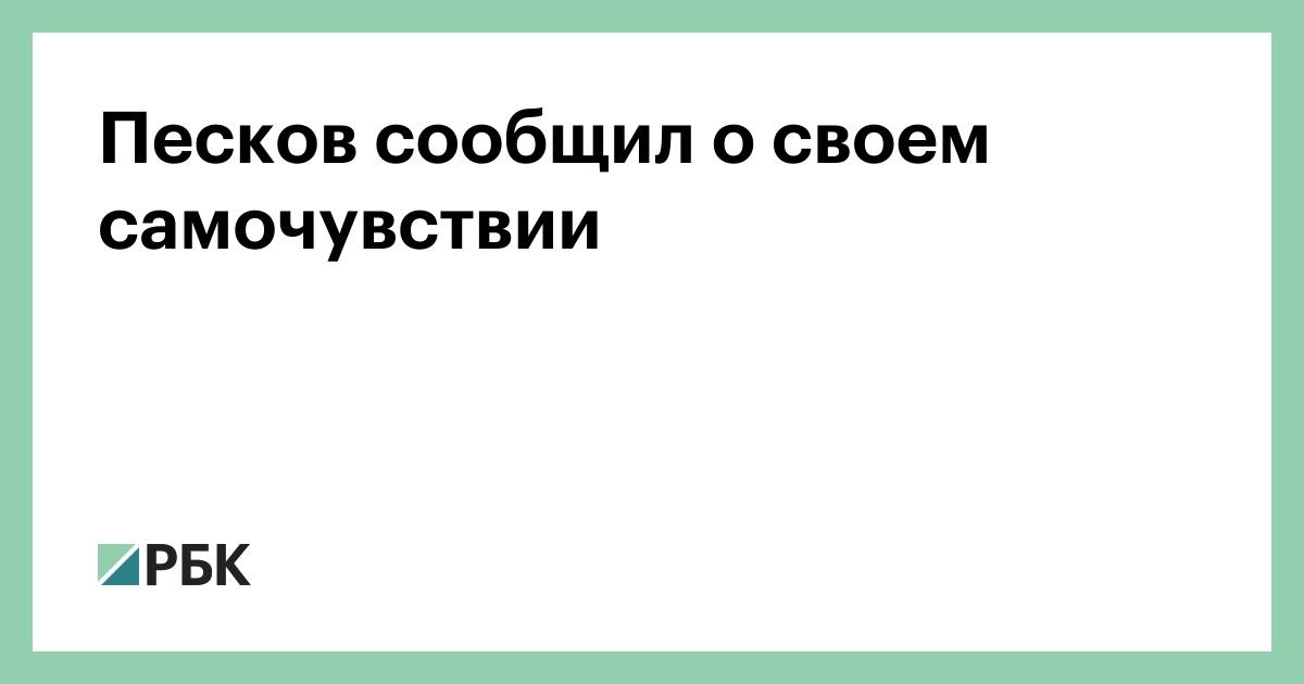 Песков сообщил о своем самочувствии
