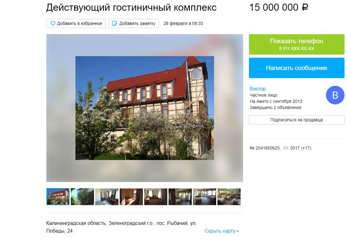 Фото: Скриншот с сайта «Авито»