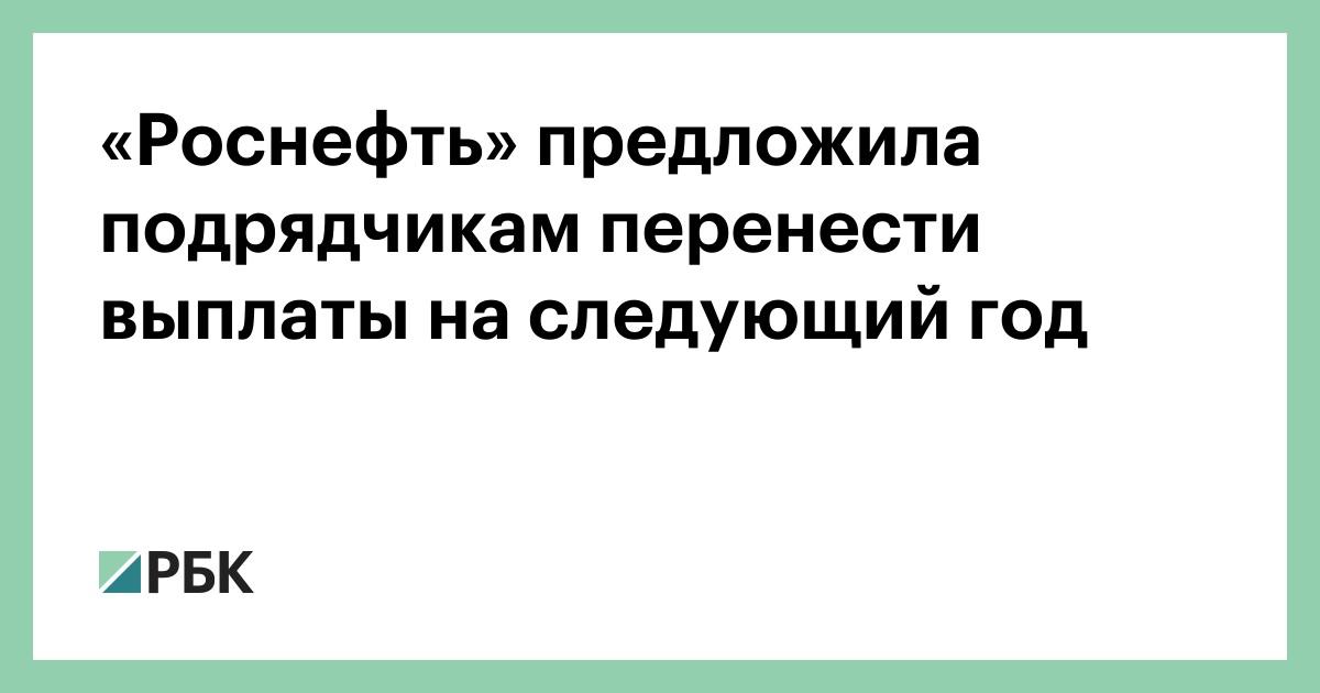 «Роснефть» предложила подрядчикам перенести выплаты на следующий год