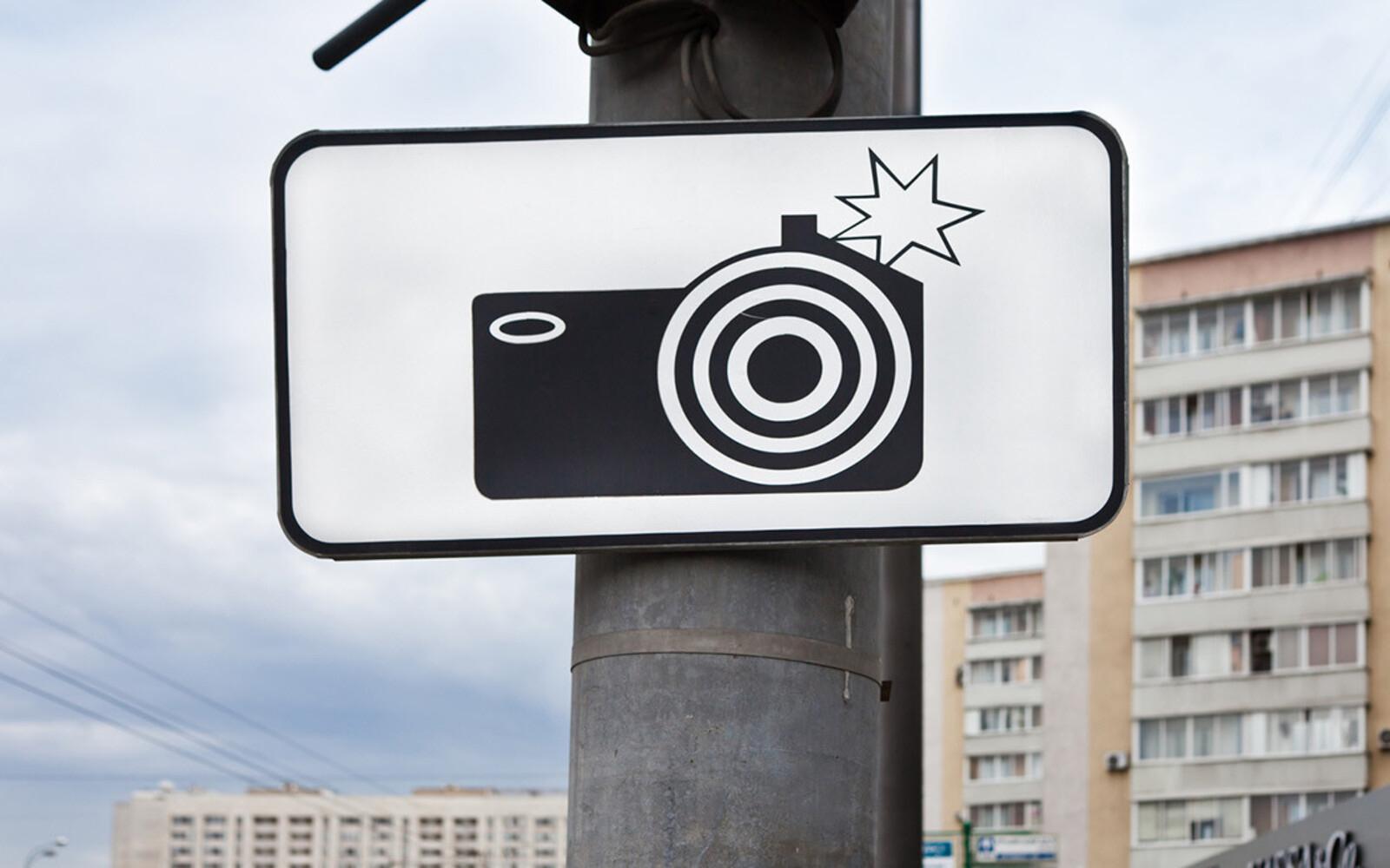 В России появился новый знак «Фотовидеофиксация»