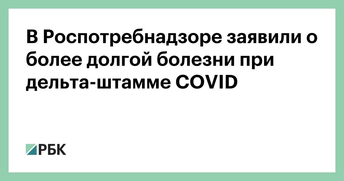 В Роспотребнадзоре заявили о более долгой болезни при дельта-штамме COVID