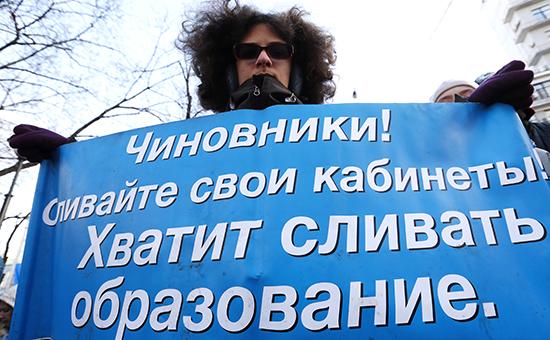 Участник митинга в защиту бесплатного образования на Лермонтовской площади в Москве