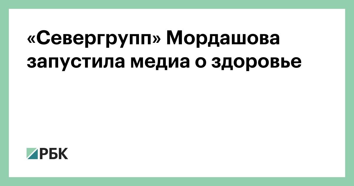 «Севергрупп» Мордашова запустила медиа о здоровье