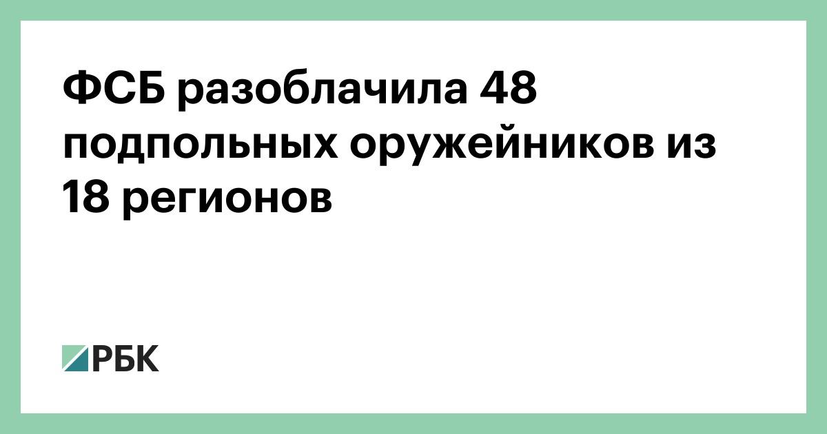 ФСБ разоблачила 48 подпольных оружейников из 18 регионов