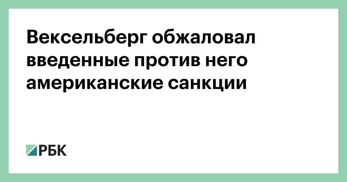 Vekselberg apeló contra las sanciones estadounidenses contra él :: Negocios :: RBC