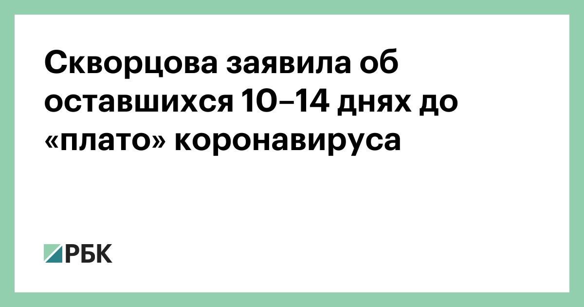 Скворцова заявила об оставшихся 10–14 днях до «плато» коронавируса