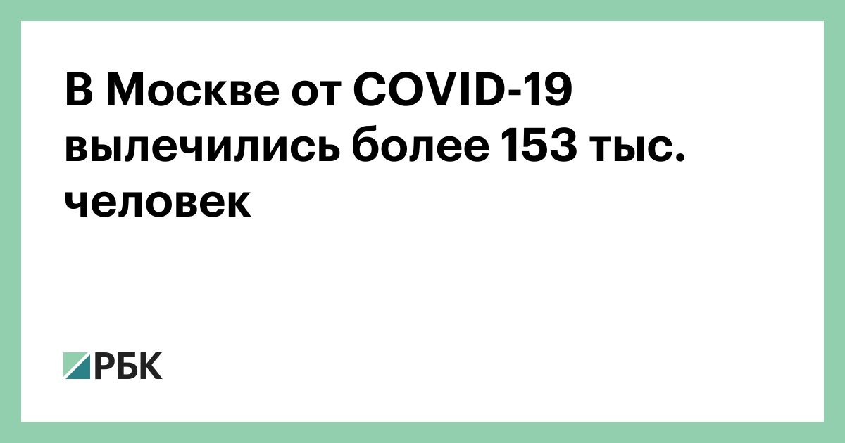 В Москве отCOVID-19 вылечились более 153 тыс. человек